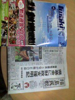 福島民報とタウンマガジンいわき 20120307 福島県いわき市
