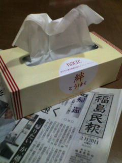 絆とうほく/東日本大震災復興支援チャリティティシュ 2012020 福島県いわき市