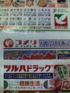 新聞折り込みチラシ 20120320 福島県いわき市