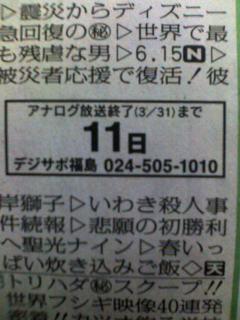 福島ではアナログ放送やってます 20120320 福島県いわき市