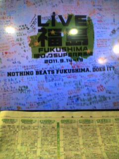 見られないのはテレビ東京だけです 20120320 福島県いわき市