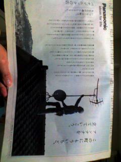 この町にもういちど、アンテナを立てていこう/Panasonic 20120321 福島民報