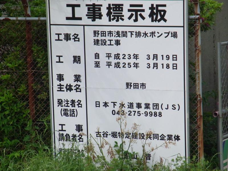 野田市上花輪浄水場 2012/05/20 ...